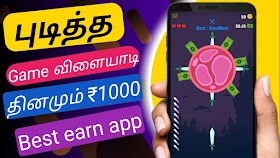 play now game earn money paytm cash | instant withdrawal payment proof tamil | No1 Tamil