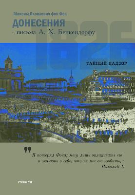 Максим Яковлевич фон Фок. Донесения А. X. Бенкендорфу