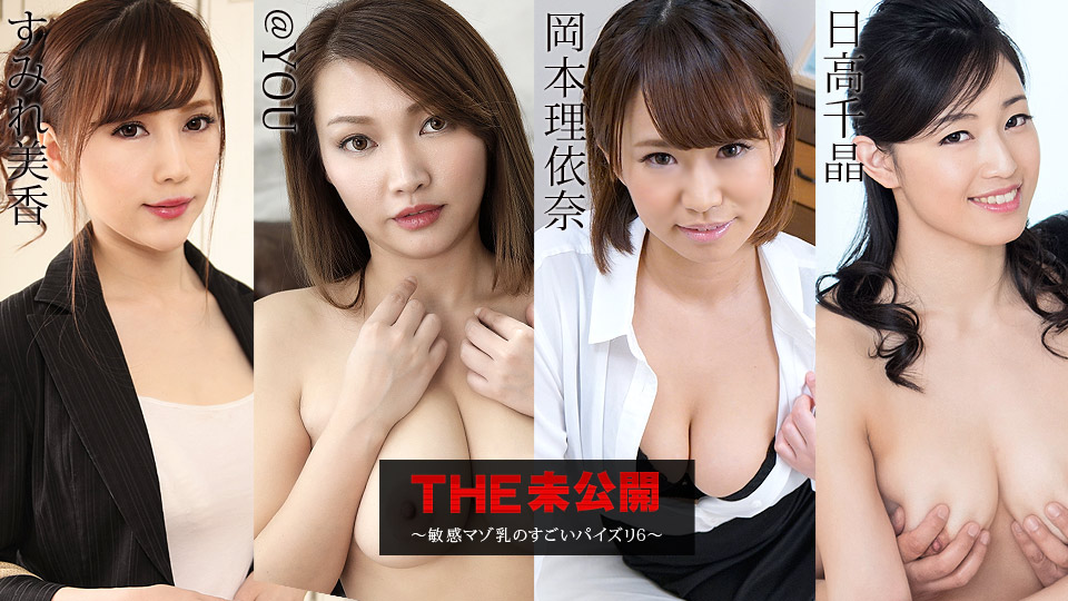 Mika Sumire, @YOU, Riina Okamoto, Chiaki Hidaka Undisclosed Sensitive Masochist Titjob 6