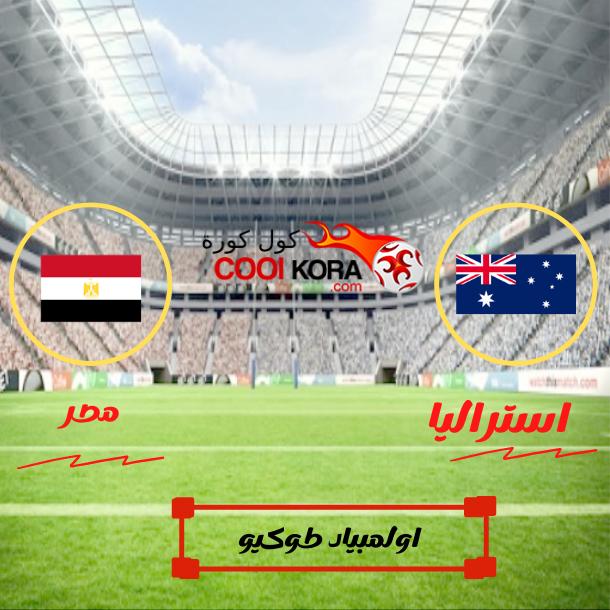 تقرير مباراة مصر أمام أستراليا اولمبياد طوكيو