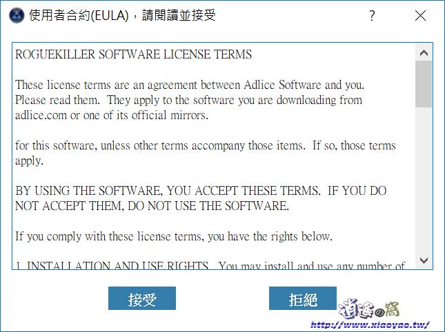 RogueKiller 免費電腦掃描軟體