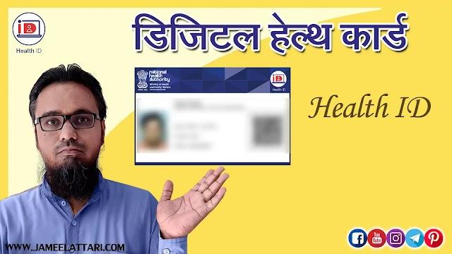 healthid | डिजिटल हेल्थ कार्ड  क्या है, कैसे मिलेगा और क्या काम आएगा?