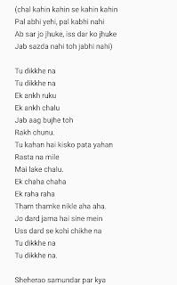 Tu Dikkhe Na song lyrics movie ek je chhilo raja