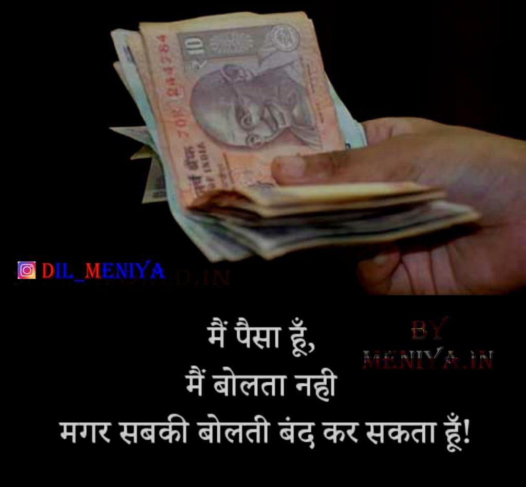मैं पैसा हूँ, मैं बोलता नही मगर सबकी बोलती बंद कर सकता हूँ!