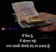 इंसान कहता हैं कि पैसा आये तो मैं कुछ कर के दिखाऊ - Paisa Bistar De Sakta Hai Par Need Nahi
