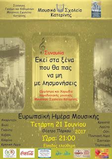 Μουσικό Σχολείο Κατερίνης. Συναυλία παραδοσιακής μουσικής