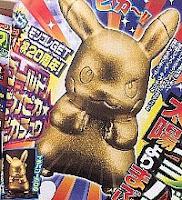 Pikachu gold version Takara Tomy MONCOLLE GET