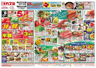 【PR】フードスクエア/越谷ツインシティ店のチラシ7月6日号