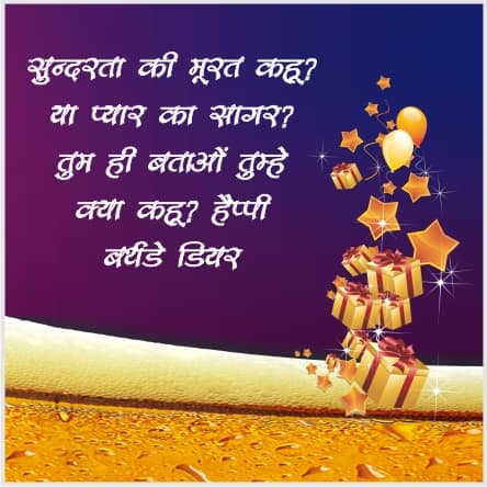 Birthday Wishes For Lovely Wife In Hindi