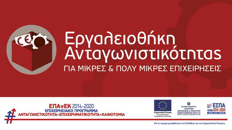 """Εκδήλωση παρουσίασης της Δράσης """"Εργαλειοθήκη Ανταγωνιστικότητας Μικρών και Πολύ Μικρών Επιχειρήσεων"""""""