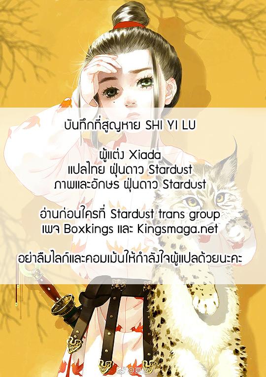 อ่านการ์ตูน Shi Yi Lu 1 ภาพที่ 13