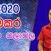 2020 lagna palapala makara |2020 ලග්න පලාපල