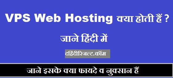 vps hosting क्या हैं