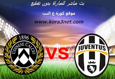 موعد مباراة يوفنتوس واودينيزى اليوم 15-1-2020 كاس ايطاليا