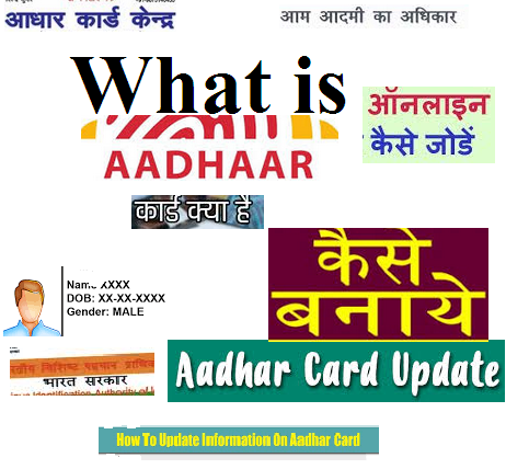 what is aadhar card kya hai