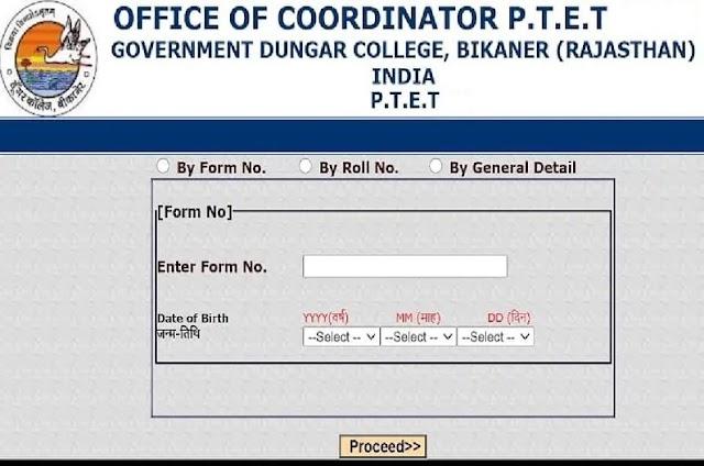 राजस्थान PTET परिणाम 2021: ऐसे करें परिणाम की जांच