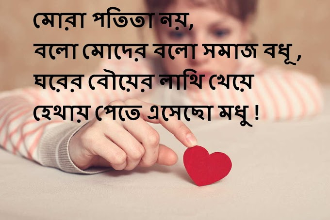 Bangla SMS-The Best All Bangla SMS For Everybody