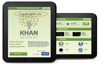تطبيق-Khan-Academy-خان-أكاديمي