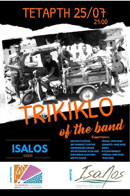 """Το """"Trikiklo of the Band"""" την Τετάρτη στην παραλία Κιβερίου"""