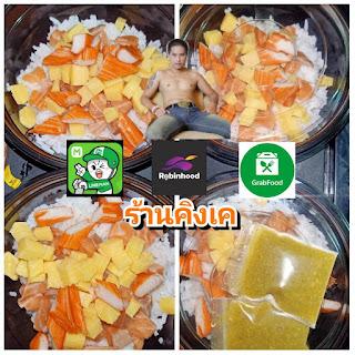 ร้านคิงเคเมนูไข่ แซลมอนซาซิมิ ร้านแนะนำราคาประหยัด เพื่อคนรักปลาส้ม