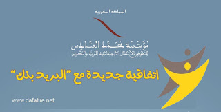 """""""البريد بنك"""" يشرع في منح قروض الاستهلاك لمنخرطي مؤسسة محمد السادس للتعليم"""