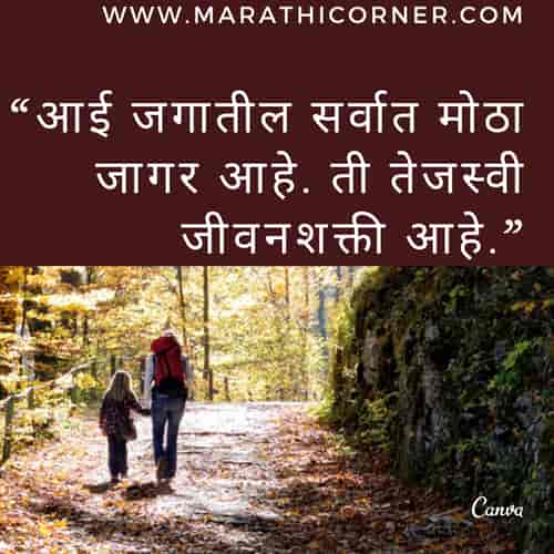Happy Mothers Day Wishes in Marathi