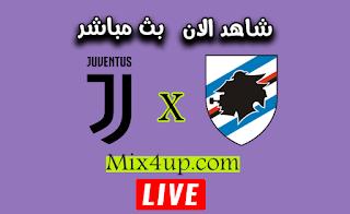 مشاهدة مباراة يوفنتوس وسامبدوريا بث مباشر اليوم الاحد 26-07-2020 الدوري الايطالي