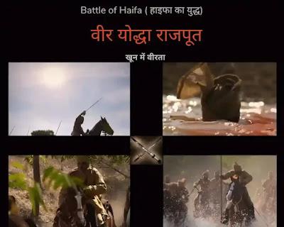 Battle of Haifa rajput