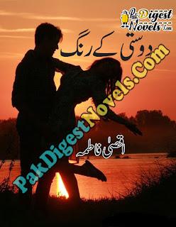 Dosti Ke Rung Complete Novel By Aqsa Fatima