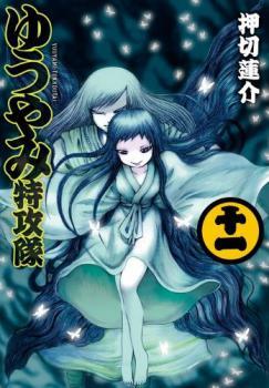 Yuuyami Tokkoutai Manga