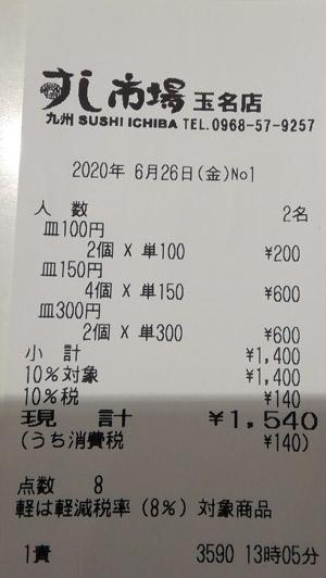 九州すし市場 玉名店 2020/6/26 飲食のレシート