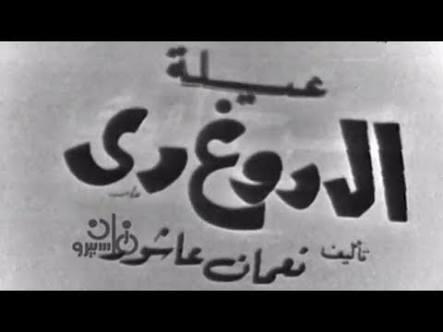 """""""علي الطواف """" بين نعمان عاشور و شفيق نور الدين"""