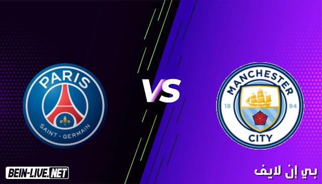 مشاهدة مباراة مانشستر سيتي وباريس سان جيرمان بث مباشر اليوم بتاريخ 04-05-2021 في دوري ابطال اوروبا