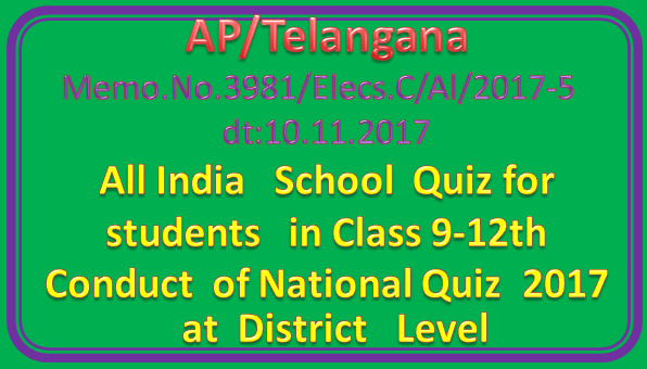 AP/TS || Memo No 3981 - All India   School  Quiz for  students   in Class 9-12th -  Conduct  of National Quiz  2017  at  District   Level