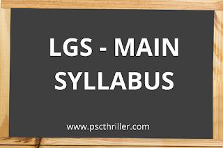 PSC LGS Main Syllabus