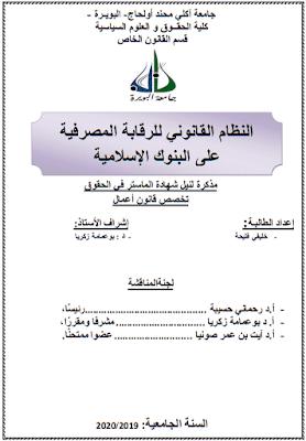 مذكرة ماستر: النظام القانوني للرقابة المصرفية على البنوك الإسلامية PDF
