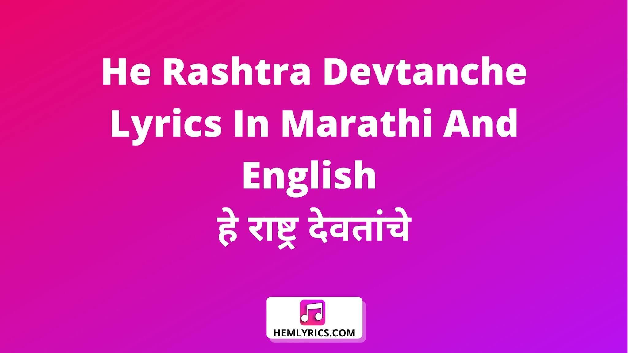 He Rashtra Devtanche Lyrics In Marathi And English - हे राष्ट्र देवतांचे