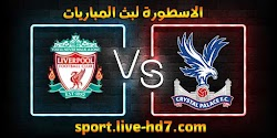 مشاهدة مباراة ليفربول وكريستال بالاس بث مباشر الاسطورة لبث المباريات بتاريخ 19-12-2020 في الدوري الانجليزي
