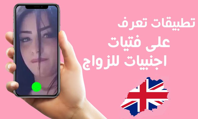 تطبيقات التعارف على فتيات اجانب للزواج 2020