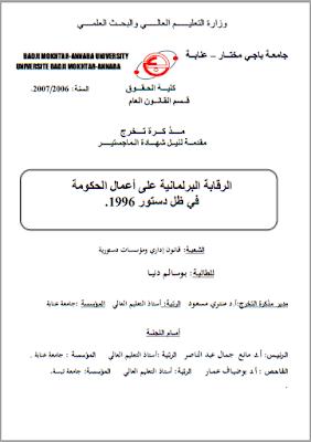 مذكرة ماجستير : الرقابة البرلمانية على أعمال الحكومة في ظل دستور 1996 PDF