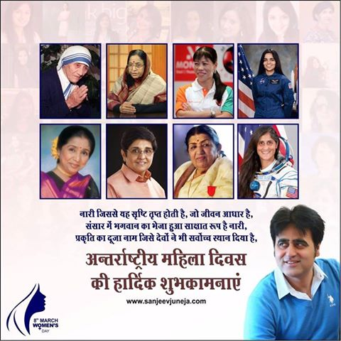 Happy International Women Day - Wishes From Sanjeev Juneja