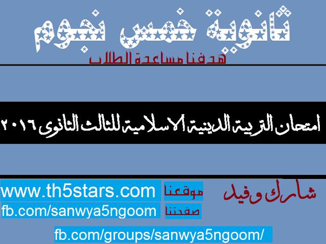 امتحان الدين الاسلامى للصف الثالث الثانوى 2016 ثانوية خمس