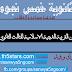 امتحان الدين الاسلامى للصف الثالث الثانوى 2016