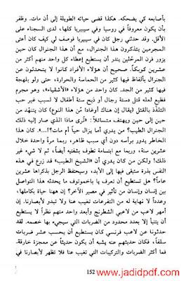 رواية الأبله PDF لدوستويفسكي