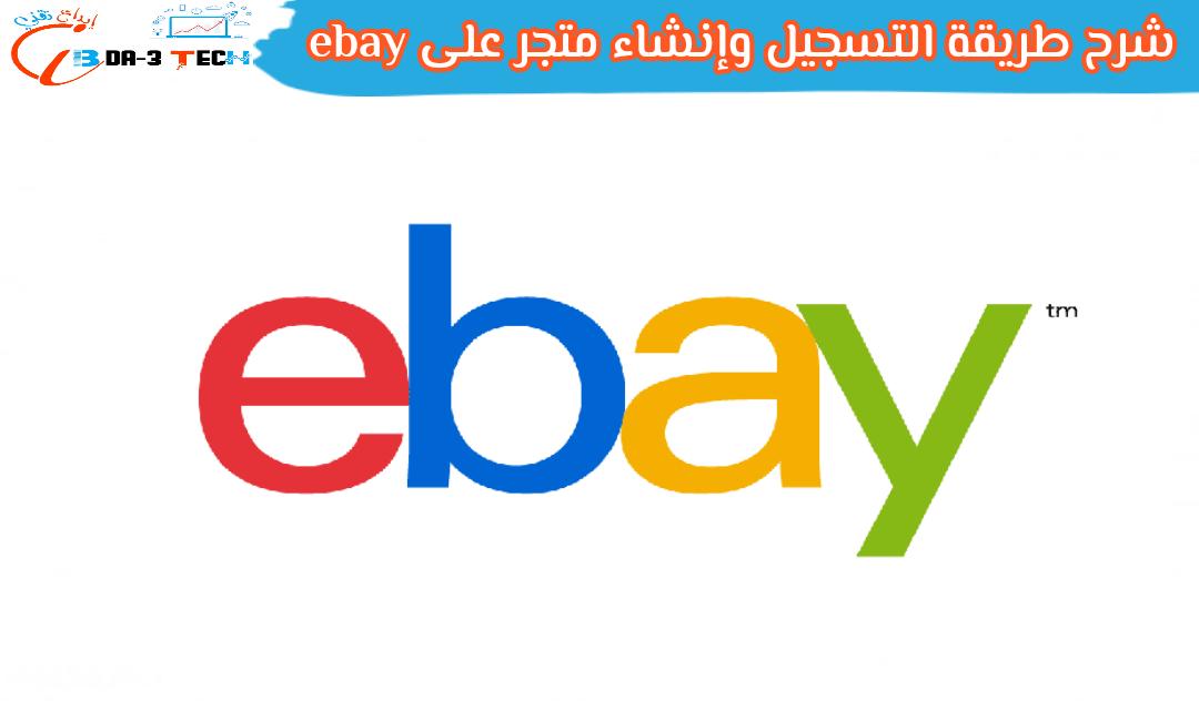 شرح طريقة التسجيل وانشاء متجر إلكتروني في موقع ebay