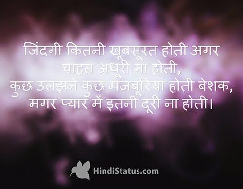 Life is Beautiful - HindiStatus