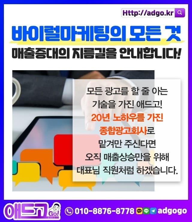연산8동분양광고대행사