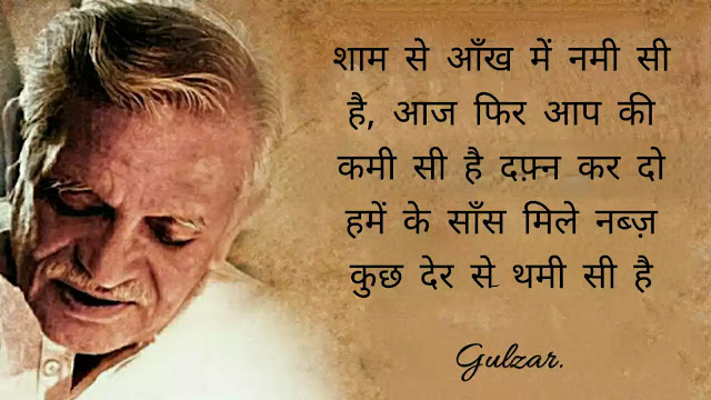 quotes by gulzar