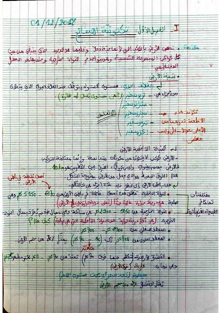 دروس التكتونية العامة مفصلة ومهمة بخط اليد للسنة الثالثة ثانوي