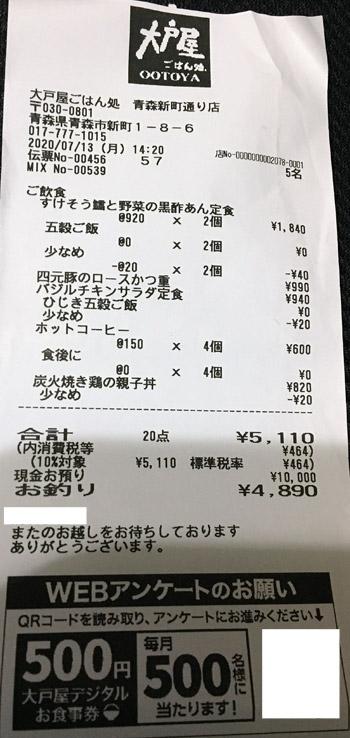 大戸屋ごはん処 青森新町通り店 2020/7/13 飲食のレシート